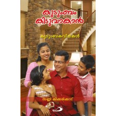 കുടുംബം കിടുവാകാൻ : കുടുംബകവിതകൾ - To Make a Real Family: Family Life Poems