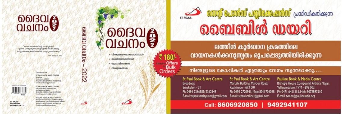 St Pauls Malayalam