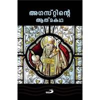 അഗസ്റ്റിന്റെ ആത്മകഥ (Confessions of St Augustine)