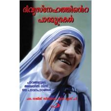 ദിവ്യസ്നേഹത്തിന്റെ പാദമുദ്രകള് (Mother Teresa)