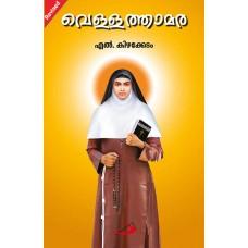 വെള്ളത്താമാര (St Alphonsa)