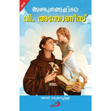 അത്ഭുതങ്ങളിലെ വി. അന്തോണീസ് (St Anthony of the Miracles)
