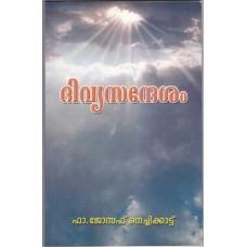 ദിവ്യസന്ദേശം (Holy Message)