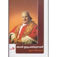 ജോണ് ഇരുപത്തിമൂന്നാമന് (John XXIII)
