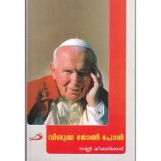 വിശുദ്ധ ജോണ് പോള് (St John Paul  II)