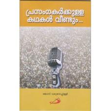 പ്രസംഗകര്ക്കുള്ള കഥകള് വീണ്ടും (Stories for Preachers)