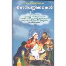 പൊന്നുണ്ണിക്കഥകള് (Christmas Stories)