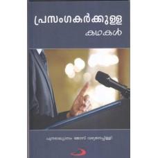 പ്രസംഗകര്ക്കുള്ള കഥകള് (Stories for Preachers)