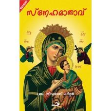 സ്നേഹമാതാവ് (Mary, Mother of Love)