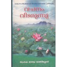 വചനം വിടരുന്നു (The Word Blossoms)