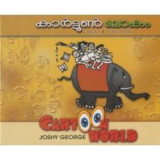 കാര്ട്ടൂണ് ലോകം (Cartoon World)