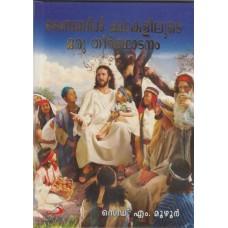 ബൈബിള് കഥകളിലൂടെ ഒരു തീര്ത്ഥാടനം (Pilgrimage through Bible Stories)