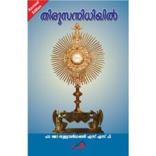 തിരുസന്നിധിയില് (Prayer Services for Eucharistic Adoration)