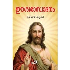 ഈശ്വരാസ്വാദനം (Enjoy the Lord)
