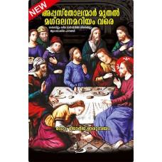 അപ്പസ്തോലന്മാര് മുതല് മഗ്ദലനമറിയം വരെ (From Apostles to Mary Magdalene)