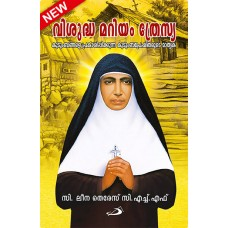 വിശുദ്ധ മറിയം ത്രേസ്യ (St Mariam Theresa: Model of family apostles who help families shine)