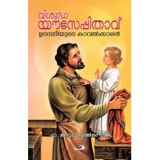വിശുദ്ധ യൌസേപ്പിതാവ് - St Joseph: Guardian of the Covenant