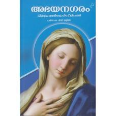 അഭയനഗരം (Glories of Mary)