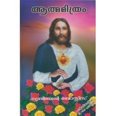 ആത്മമിത്രം - Atmamitram