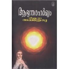 അഭ്യന്തരഹര്മ്യം: വിശുദ്ധ അമ്മത്രേസ്യ - St Therese of Avila