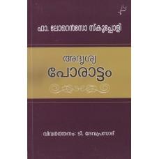 അദൃശ്യ പോരാട്ടം - Adrushya porattam - Lorenzo Scupoli