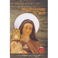 അസ്സീസിയിലെ വി. ക്ലാര - St Clare of Assisi