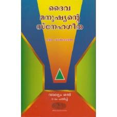 ദൈവമനുഷ്യന്റെ സ്നേഹഗീത (Poem of the Man God), Vol. I
