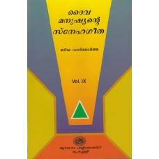 ദൈവമനുഷ്യന്റെ സ്നേഹഗീത (Poem of the Man God), Vol. IX