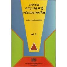 ദൈവമനുഷ്യന്റെ സ്നേഹഗീത (Poem of the Man God), Vol. X