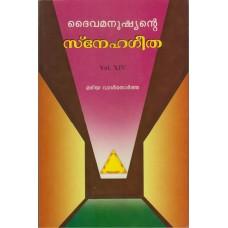 ദൈവമനുഷ്യന്റെ സ്നേഹഗീത (Poem of the Man God), Vol. XIV