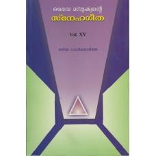 ദൈവമനുഷ്യന്റെ സ്നേഹഗീത (Poem of the Man God), Vol. XV
