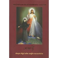 ഡയറി: വിശുദ്ധ സിസ്റ്റര് മരിയ ഫൌസ്റ്റീന കൊവാല്സ്ക്ക Diary: Divine Mercy in My Soul