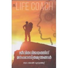 ജീവിതവിജയത്തിന് മനഃശാസ്ത്രമന്ത്രങ്ങള് - Psychological secrets for success in life