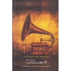 ജിബ്രാന്റെ പ്രവാചകന് - The Prophet by Kalil Gibran