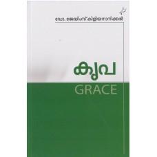കൃപ - Grace