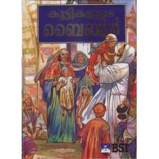കുട്ടികളുടെ ബൈബിള് - Children's Bible