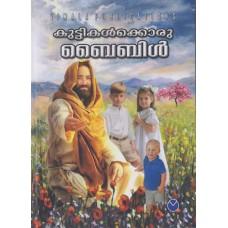 കുട്ടികള്ക്കൊരു ബൈബിള് - Bible for Children