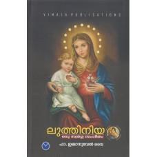 ലുത്തിനിയ: ഒരു സ്വര്ഗ്ഗസംഗീതം - Litany: A Heavenly Music