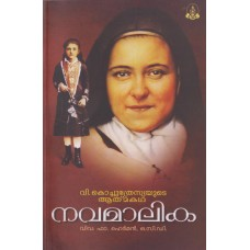 നവമാലിക: വി. കൊച്ചുത്രേസ്യയുടെ ആത്മകഥ - Autobiography of St Therese of Child Jesus
