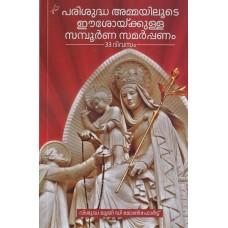 പരിശുദ്ധ അമ്മയിലൂടെ ഈശോയ്ക്കുള്ള സമ്പൂര്ണ്ണ സമര്പ്പണം - True Deotion to Mary