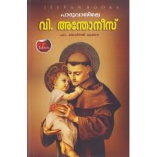 പാദുവായിലെ വി. അന്തോനീസ് - Anthony of Padua