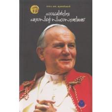 പാറമടയില്നിന്നു പത്രോസിന്റെ സിംഹാസനത്തിലേക്ക് - John Paul II