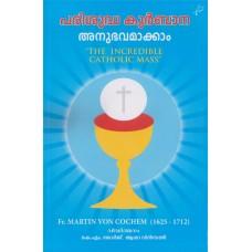 പരിശുദ്ധ കുര്ബാന അനുഭവമാക്കാം - The incredible catholic mass