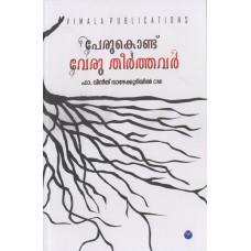 പേരുകൊണ്ട് വേരു തീര്ത്തവര് - Perukondu veru theerthavar