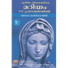 പുതിയ നിയമത്തിലെ മറിയം - 11 Homilies on Mary