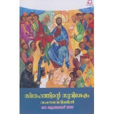 സ്നേഹത്തിന്റെ സുവിശേഷം വചനവേദിയില് - Gospel of Love at the Pulpit