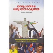 താരപ്രഭയിലെ വിശ്വാസസാക്ഷ്യങ്ങള് - Faith witness of athletes