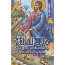 വചനം: വ്യാഖ്യാനവും വിവരണവും - Word of God