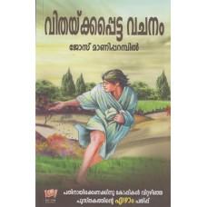 വിതയ്ക്കപ്പെട്ട വചനം - Vithakkappetta vachanam