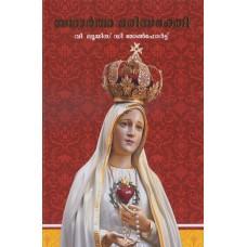 യഥാര്ത്ഥ മരിയഭക്തി - True Devotion to Mary